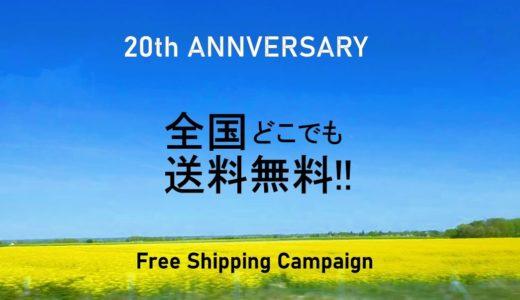 全国どこでも送料無料キャンペーン|20周年記念企画第4弾